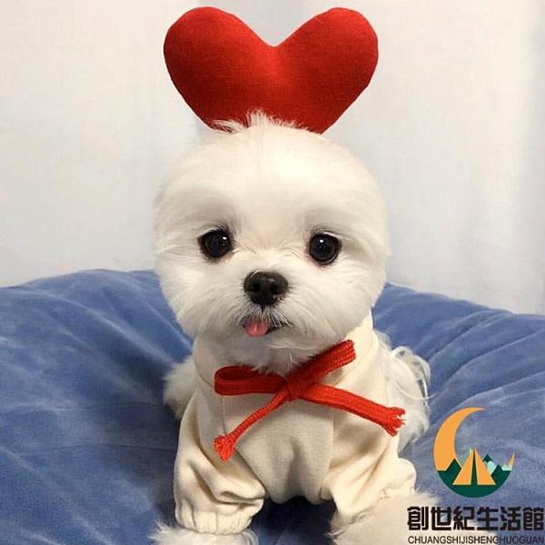 寵物愛心衛衣小型犬泰迪比熊貴賓雪納瑞貓咪狗狗秋冬衣服【創世紀生活館】