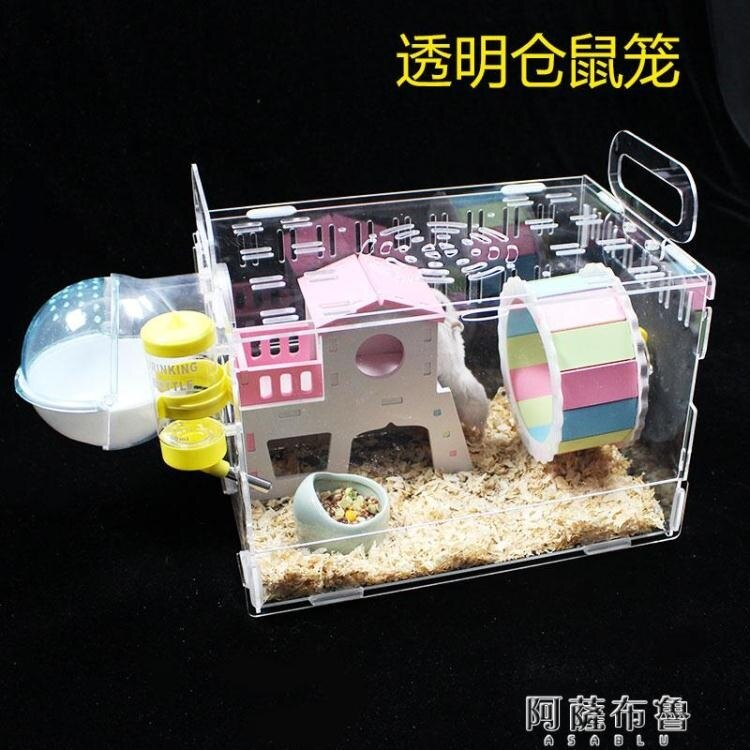 倉鼠籠 透明單層倉鼠寶寶亞克力籠子金絲熊籠透明超大別墅用品玩具 交換禮物