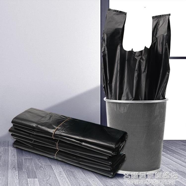 垃圾袋家用加厚實惠裝手提式中大號黑色塑料袋廚房衛生間一次性 雙12全館85折