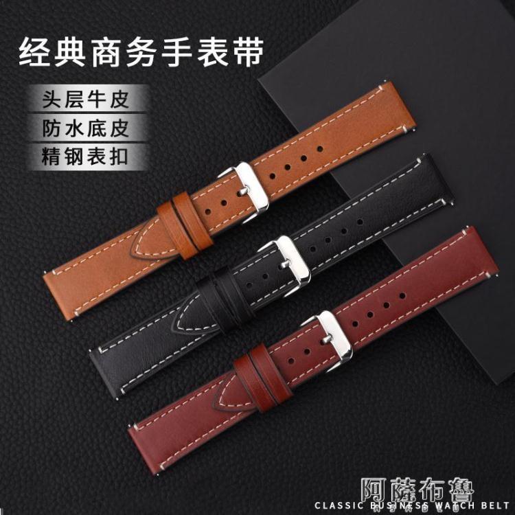錶帶 手錶帶真皮錶帶 男女通用天梭 浪琴卡西歐美度西鐵城DW代用錶帶