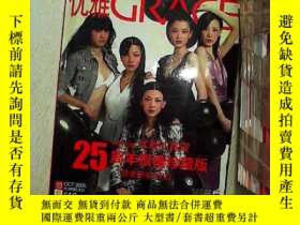 二手書博民逛書店優雅罕見2005 10 .Y203004