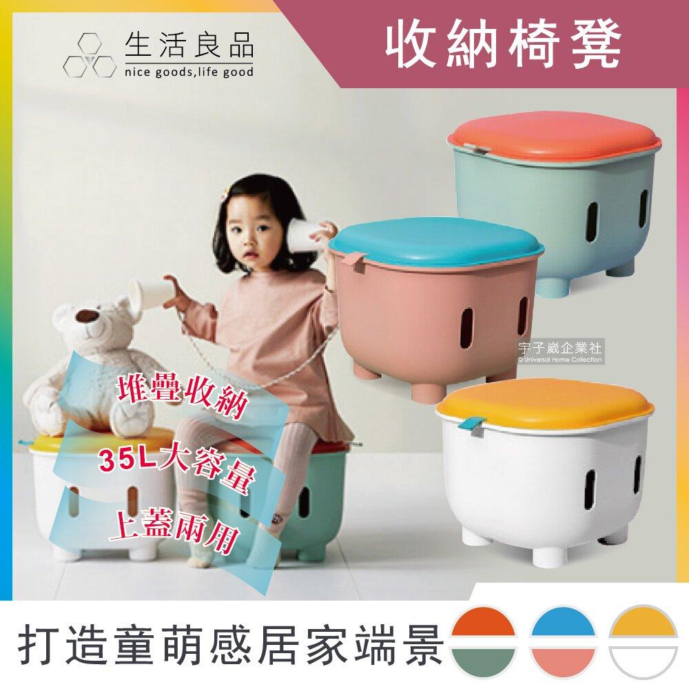 生活良品-超萌童趣撞色多功能玩具儲物整理箱35L大容量收納椅凳桌