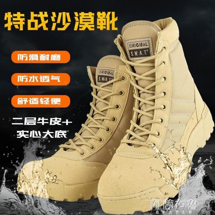 戰術靴 軍靴男女特種兵作戰靴戰術靴沙漠陸戰靴秋冬季軍迷戶外徒步登山鞋 交換禮物