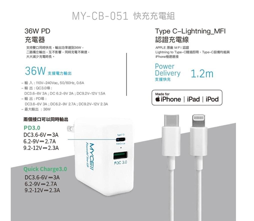 MYCEll PD(36W)+QC3.0 智能快充套裝組