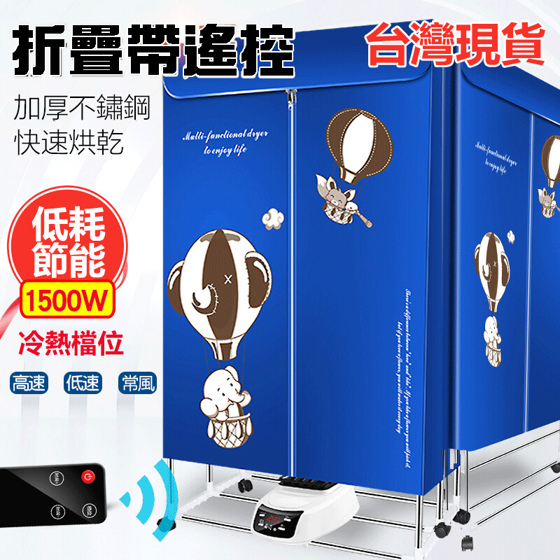 台灣現貨 免運家用110v烘衣機 烘乾機 1500w大功率 低耗節能 冷熱調節 遠程遙控 四擋