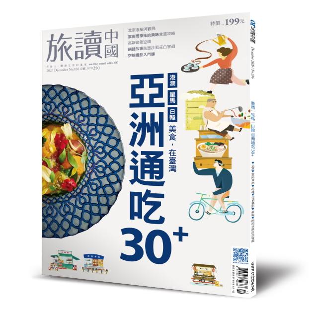 Or旅讀中國 2020年12月號第106期