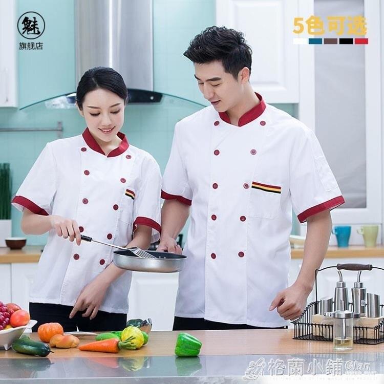 是魅廚師服夏季薄款透氣餐廳飯店廚師服務員工作服短袖服裝男女