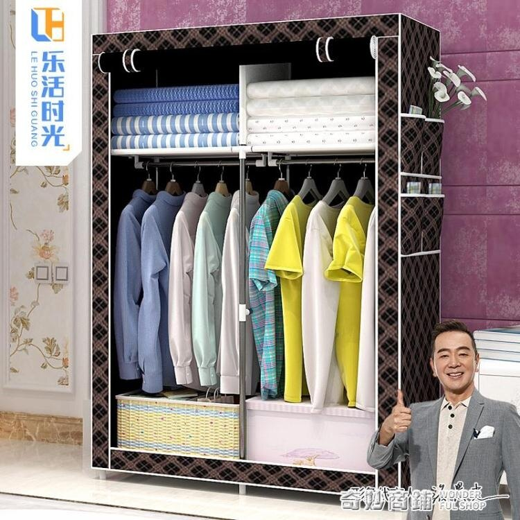 簡易衣櫃布衣櫃簡約現代單人宿舍組裝收納櫃子出租房用布藝掛衣櫥 雙12全館85折