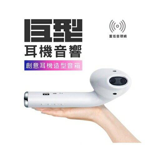 Airpapa 巨型耳機造型音箱MK-101(白色) [大買家]