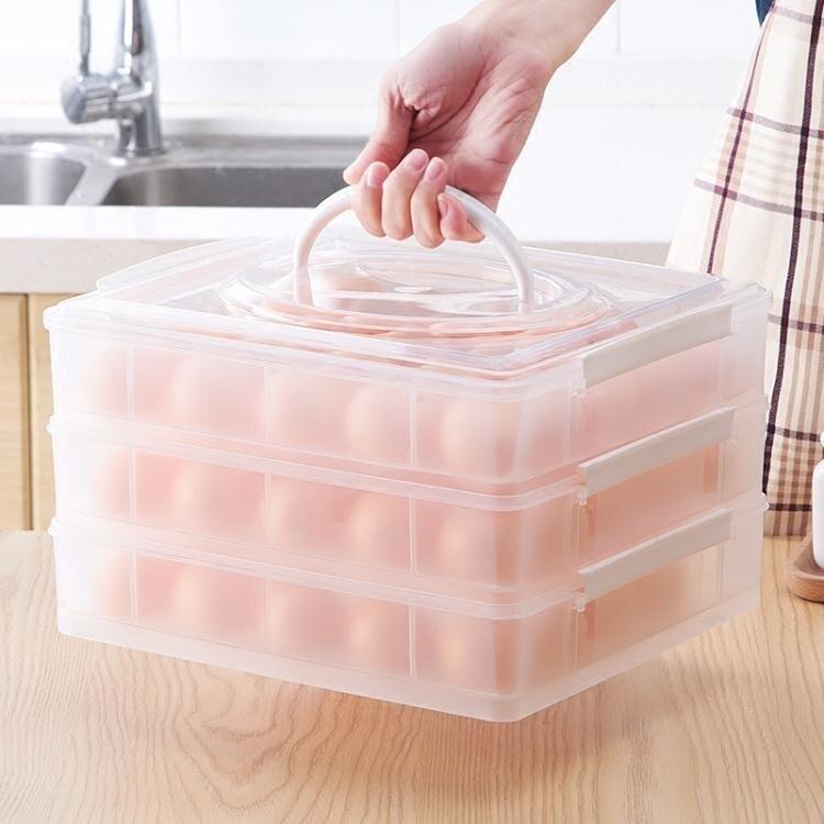 冰箱雞蛋收納盒多層家用手提裝蛋盒防震便攜裝雞蛋的塑料盒雞蛋盒