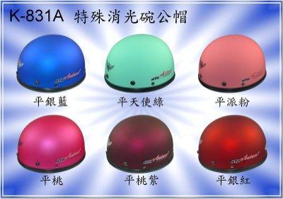 KK 華泰 K831A 831A 831 特殊 消光 碗公帽 半罩 安全帽 機車 騎士 (多種顏色) (單一尺寸)