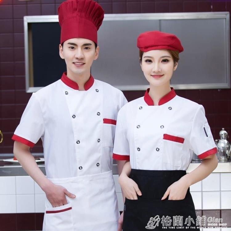 廚師工作服長袖秋冬酒店烘焙火鍋店廚房飯店食堂糕點餐廳短袖制服