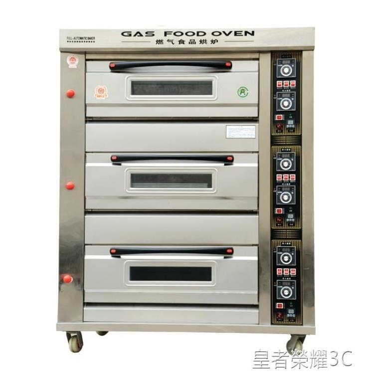 【快速出貨】烤箱 燃氣液化氣天然氣煤氣烤箱商用三層六盤大型大容量烘焙餅蛋糕月餅 聖誕交換禮物