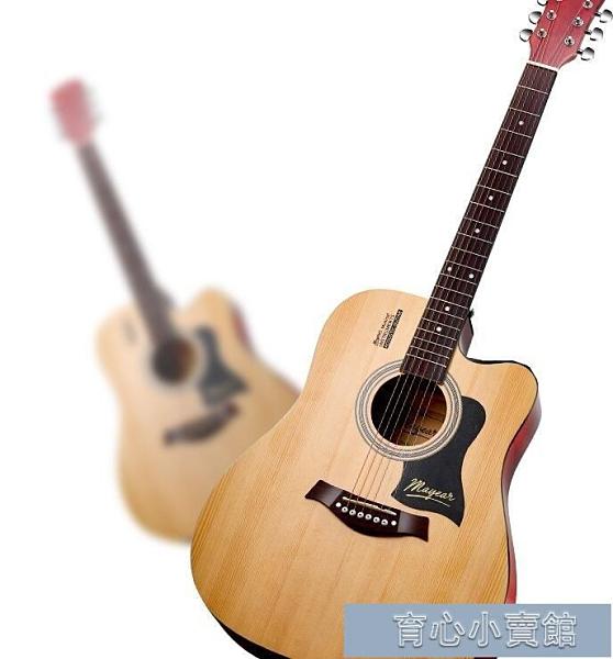 吉他 Maydear美迪吉他初學者學生女男新手入門練習木吉他38寸41寸樂器YYJ 育心館