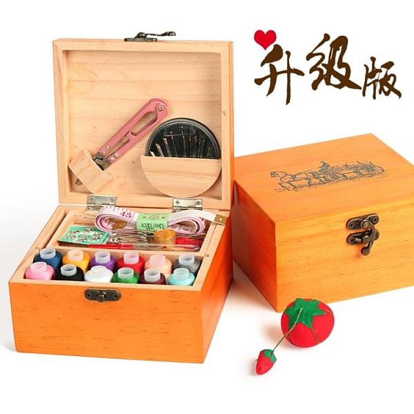 手工木針線盒家用小針線包針線收納盒套裝彩色線粗線迷你可愛便攜 亞斯藍