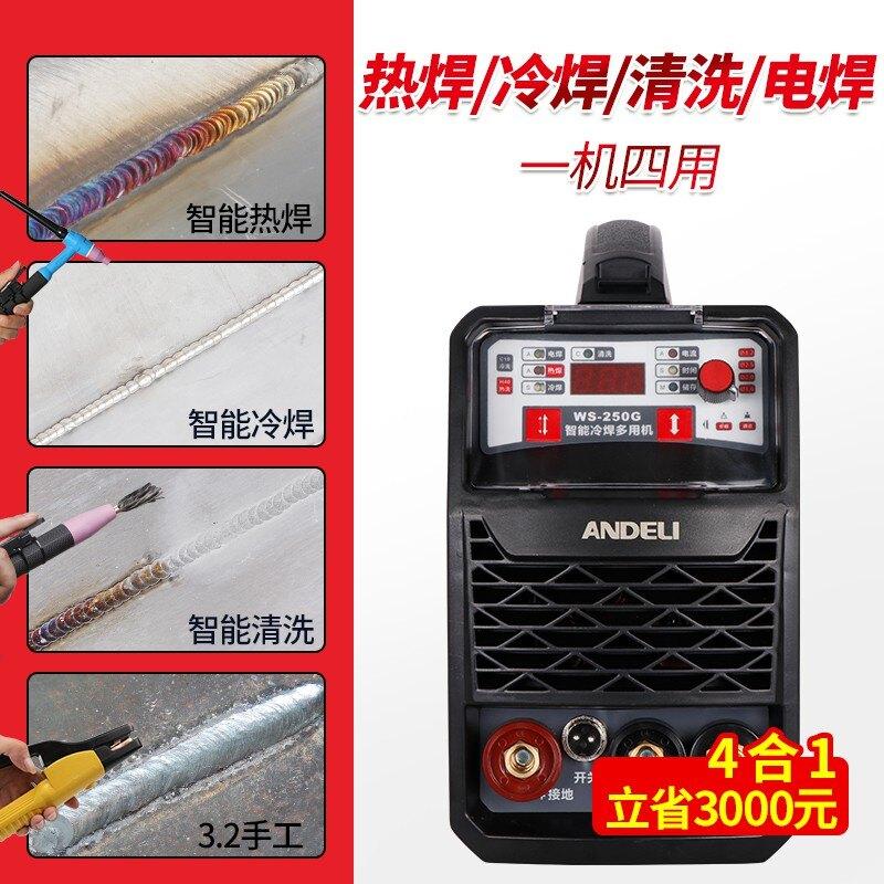 電焊機 焊接  電焊 220V 變頻式 安德利 WS-250氬弧焊機冷焊不銹鋼焊機工業兩用電焊機家用小型2