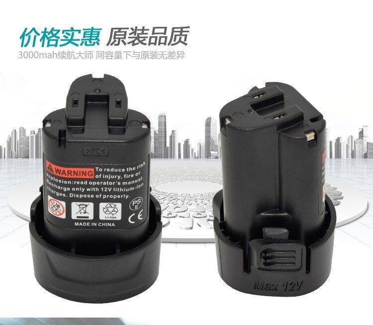牧田Makita 牧田電池 大動力鋰電池 電動工具 電池 Makita牧田10.8V電池BL1013充電鉆D