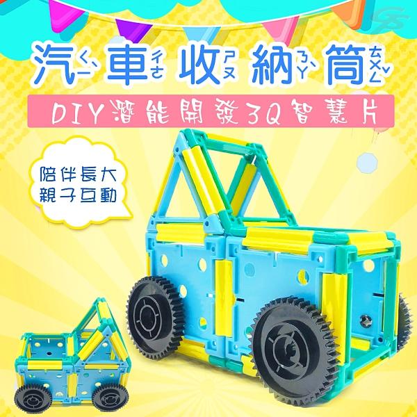 金德恩 台灣製造 DIY潛能開發3Q四角汽車收納筒智慧片/組裝/拼圖/筆筒/置物