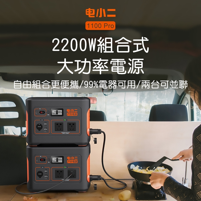 電小二|戶外電源1100 Pro並聯款高容量556800mAh戶外露營夜市擺攤戶外供電器(並聯)