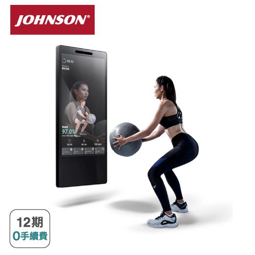 【JOHNSON】Johnson Mirror 新概念健身魔鏡