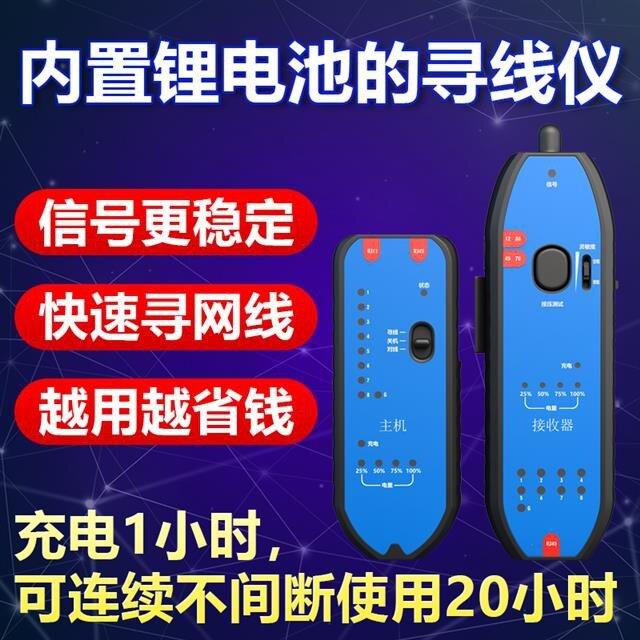 手持式 尋線器 檢測儀 網絡查線器 測線器 尋線儀 網絡尋線儀對線器查線網線尋線器多功能巡線斷點抗干擾測試儀