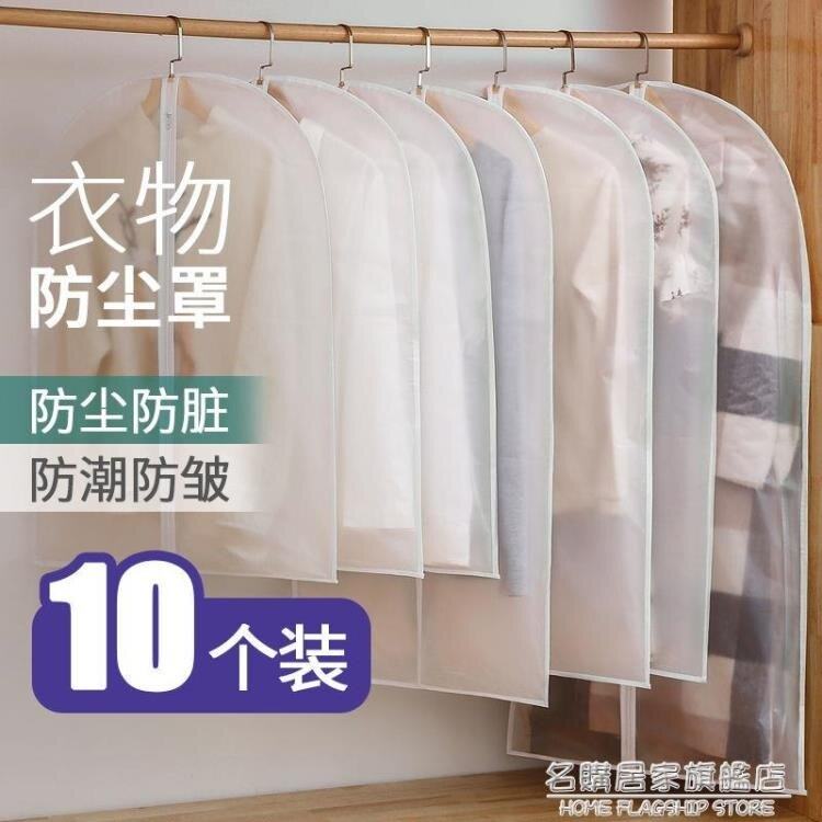 衣服防塵罩掛衣袋家用衣柜防塵套子掛衣物透明衣罩西服衣物收納袋 雙12全館85折