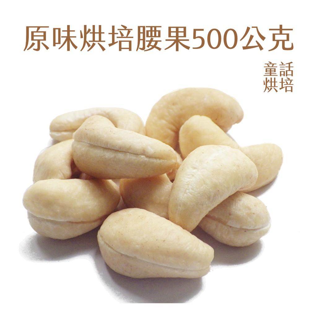 原味烘培腰果500公克