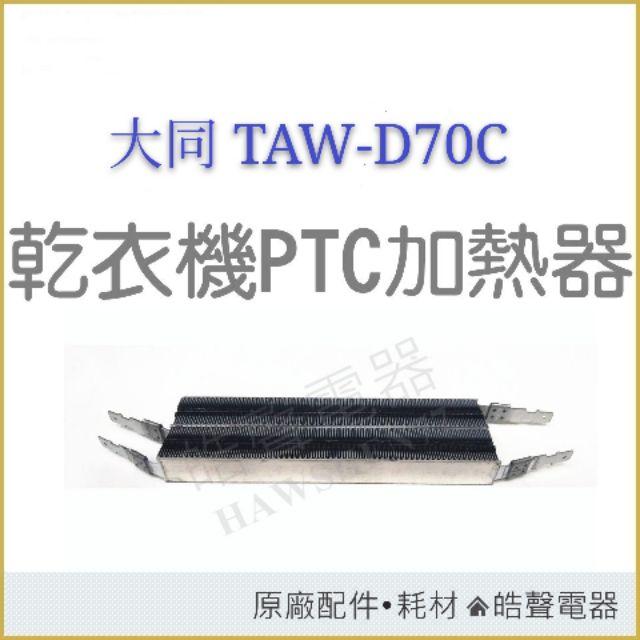現貨 大同乾衣機TAW-D70C TAW-D70B加熱器 PTC加熱器 乾衣機加熱器 PTC 原廠材料 【皓聲電器