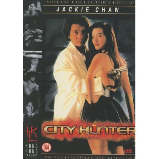 【快樂之家】城市獵人成龍/王祖賢/邱淑貞香港數碼修復珍藏版DVD
