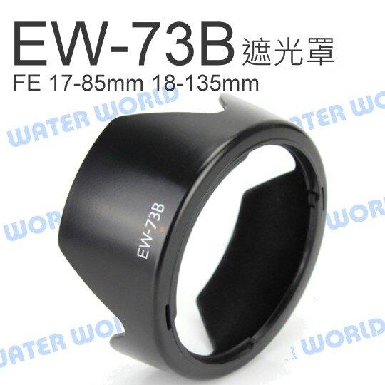 【中壢NOVA-水世界】Canon EW-73B EW73B 蓮花遮光罩 17-85mm 18-135mm STM 同原廠可反扣