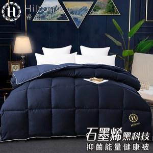 【Hilton希爾頓】VIP經典石墨烯能量健康被2kg/藍