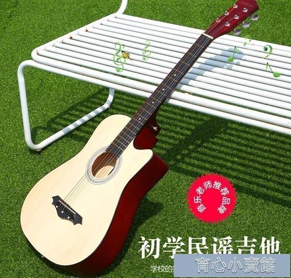 吉他 38寸民謠木吉他初學者男女學生練習樂器送大禮包新手入門jitaYYJ 育心館