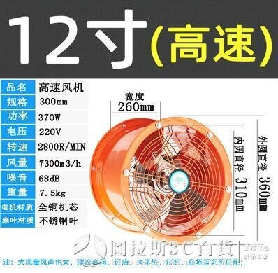 排氣扇強力高速管道風機工業排風扇換氣扇墻壁式靜音廚房抽油煙機