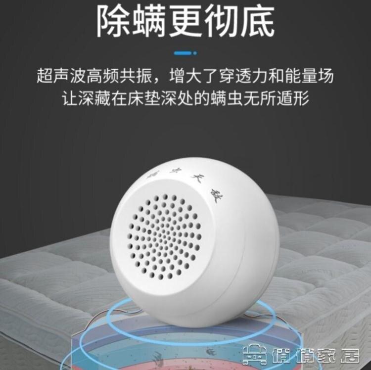 除蟎儀 除蝻儀家用床上小型超聲波除蟎儀家用床上除蟎蟲神器臉部除塵蟎機 交換禮物