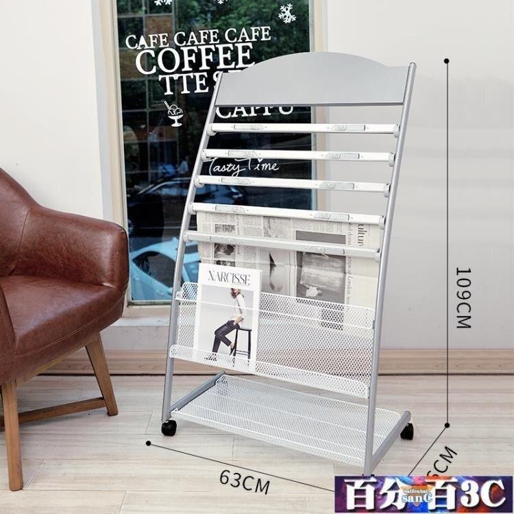 報紙架夾子書報架雜志架宣傳資料落地展示收納簡約置物單頁報刊架 WJ 交換禮物