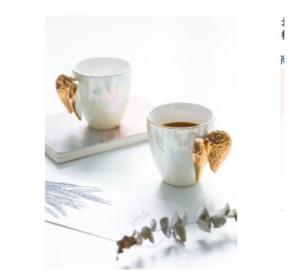 北歐輕奢風創意陶瓷馬克杯描金天使翅膀杯子咖啡杯紅茶杯禮品水杯