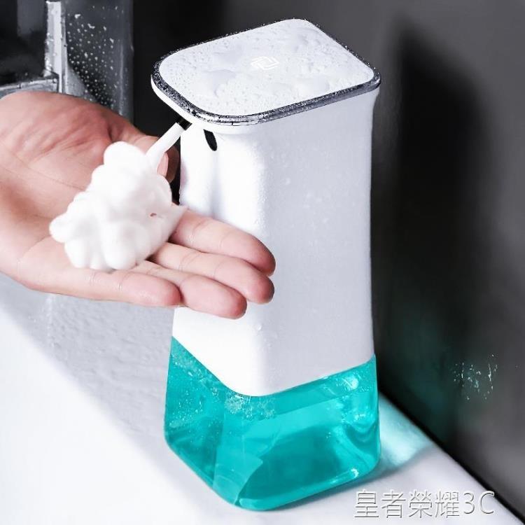 【快速出貨】皂液器洗手液自動感應器電動皂液器家用起泡洗手液瓶智慧泡沫洗手液機凱斯盾數位3C 交換禮物 送禮