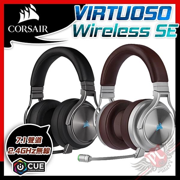 [ PC PARTY ] 海盜船 CORSAIR Virtuoso Wireless SE 無線耳機