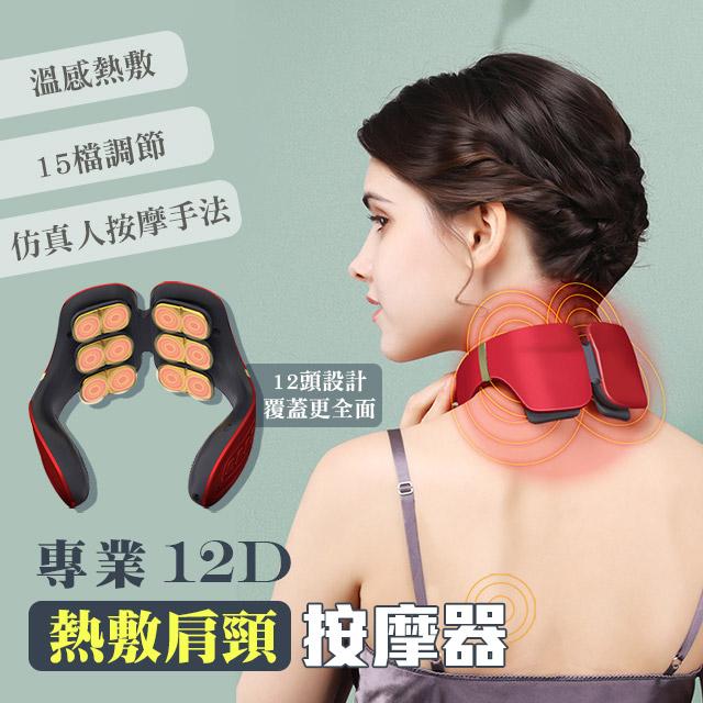 頸部按摩器 熱敷按摩器 肩頸按摩器 3D按摩器 智能按摩器 頸椎按摩儀 磁石按摩器 【17購】 I4309-1