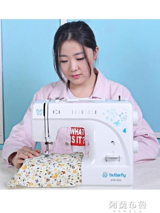 縫紉機 蝴蝶牌縫紉機家用小型電動迷你全自動多功能帶鎖邊吃厚臺式縫紉機 MKS 新年特惠