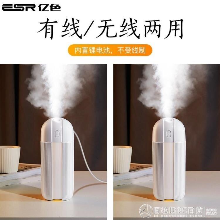 加濕器小型家用臥室靜音學生USB宿舍辦公室桌面空氣無線可充電款