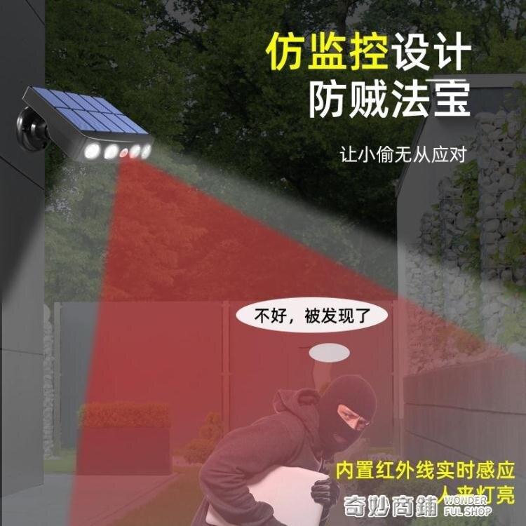 太陽能戶外庭院燈家用超亮防水新農村室外大功率人體感應照明壁燈【】 雙12全館85折