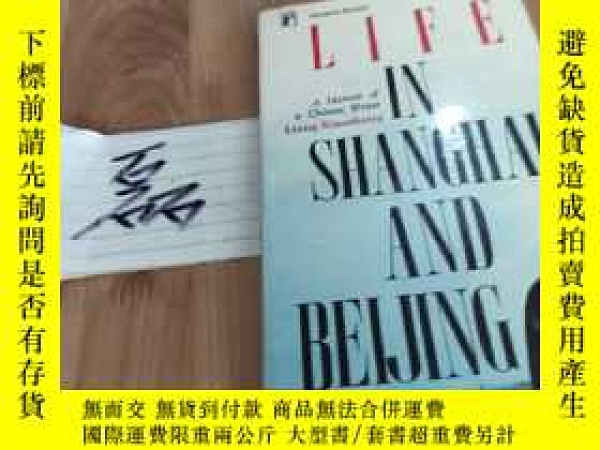 二手書博民逛書店LIFE罕見IN SHANGHAI AND BEIJINGY15335 見圖 見圖