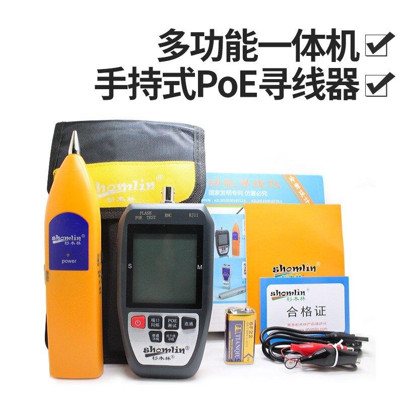 手持式 尋線器 檢測儀 網絡查線器 尋線儀 杉木林 SML-268三模式尋線儀抗干擾無噪音查線器端口閃爍PO