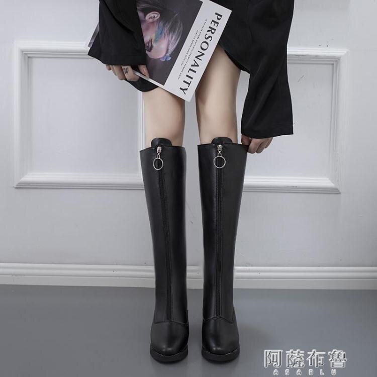 長靴 網紅靴子女秋冬保暖加絨時尚不過膝高筒騎士靴前拉鏈機車長靴 交換禮物