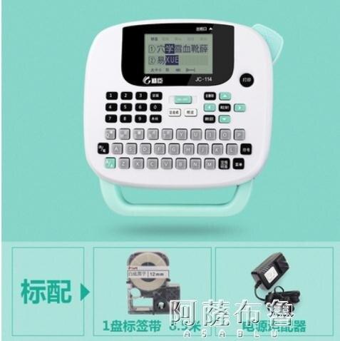 標籤機 精臣jc-114網線標簽機迷妳線纜布線標簽打印機家用分類手持打價格 交換禮物