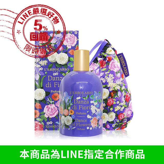 L'ERBOLARIO 蕾莉歐 花之舞香水(100ml)-百貨公司貨【美麗購】