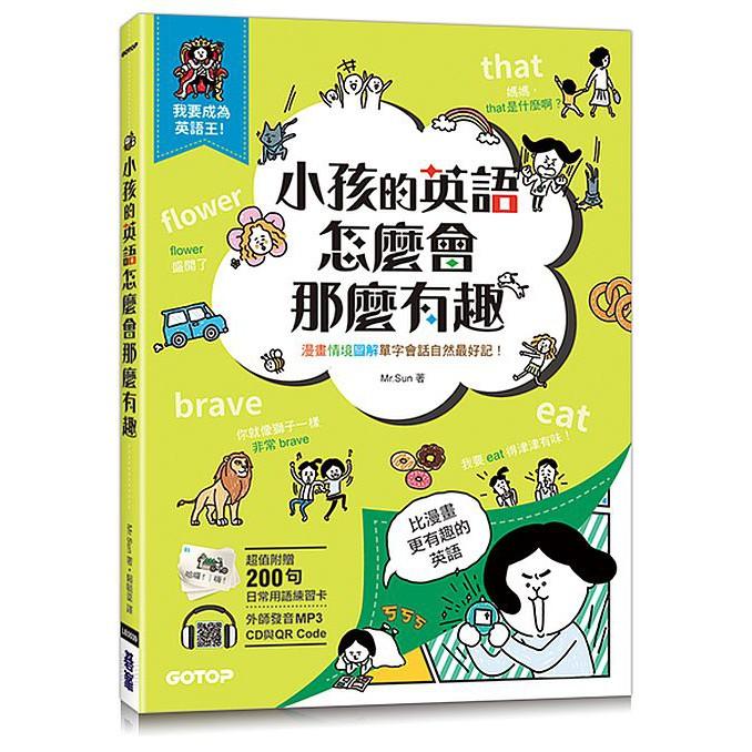 小孩的英語怎麼會那麼有趣:漫畫情境圖解單字會話自然最好記!(附練習卡、MP3 CD與QR Code)<啃書>