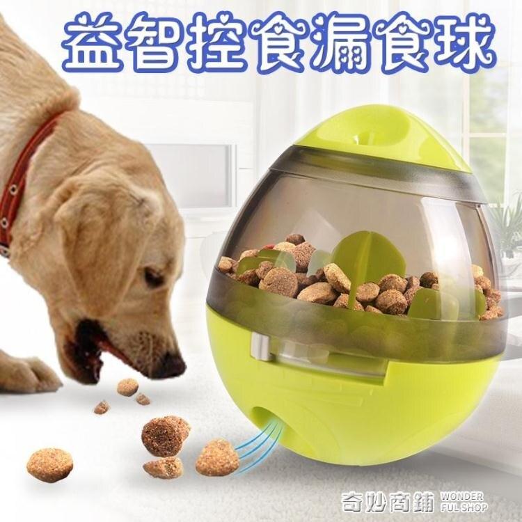 狗玩具自己玩狗狗益智漏食球獨處解悶智力陪伴寵物漏食球不倒翁