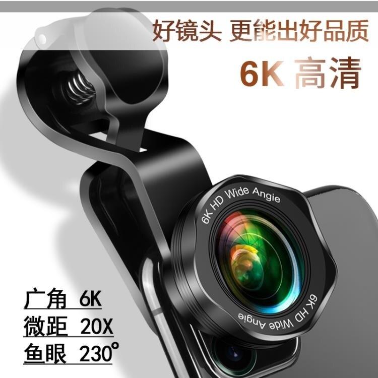手機廣角鏡頭 手機廣角鏡頭微距魚眼三合一單反通用外置高清攝像頭蘋果華為抖音